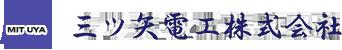 三ツ矢電工株式会社